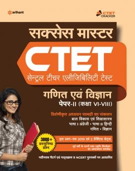 Success Master CTET Paper-II Class VI-VIII Ganit Avum Vigyan