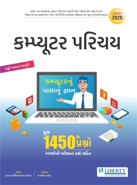Liberty Computer Parichay Latest 2020 Edition