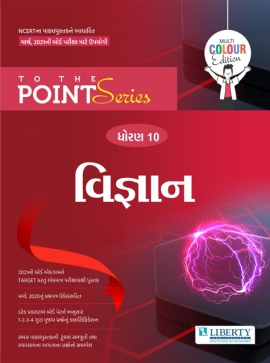 Liberty Std.10 To The Point Series - Vigyan (Gujarati Medium) For 2021 Board Exams.