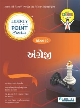 Liberty Std.10 To The Point Series - Angreji (Gujarati Medium) For 2021 Board Exams.