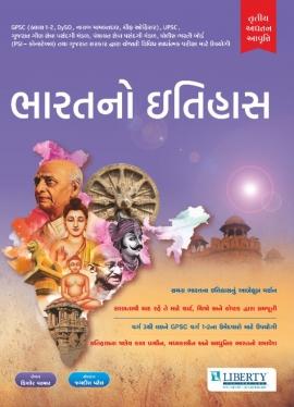Liberty Bharat No Itihas 3rd Edition
