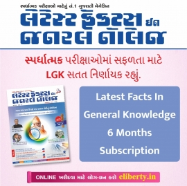 Latest Facts In General Knowledge - 6 Months Subscription