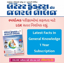 Latest Facts In General Knowledge - 1 Year Subscription