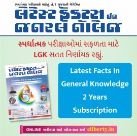 Latest Facts In General Knowledge - 2 Year Subscription