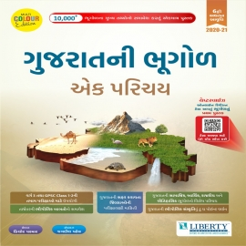Liberty Gujarat Ni Bhugol Ek Parichay Latest 6th Edition.