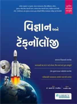 Liberty Vigyan Ane Technology 3rd Edition. Latest 2019