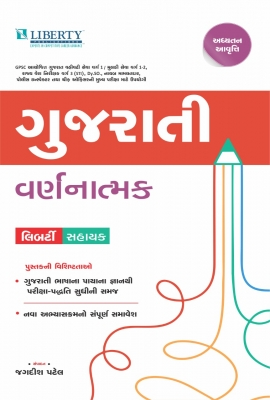 Liberty GPSC Mains Compulsory Paper - Gujarati (2020 Edition)