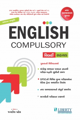 Liberty GPSC Mains English Compulsory Latest Edition.
