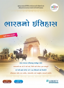 Liberty Bharat No Itihas Latest Fourth Edition