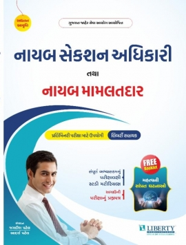 Liberty Nayab Mamlatdar Ane Deputy Section Officer Exam Guide Latest 2021 Edition.