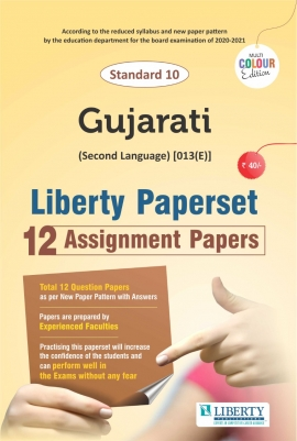 Liberty Std-10 Assignment Paper Set