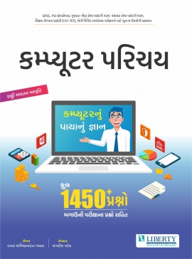Liberty Computer Parichay Latest 2021 Edition
