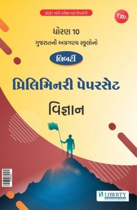 Liberty Std - 10 Gujarati Medium Prelim Paper Set for 2021 Board  Exam -