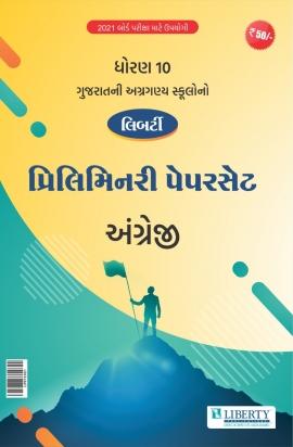 Liberty Std - 10 Gujarati Medium Prelim Paper Set for 2021Board  Exam -
