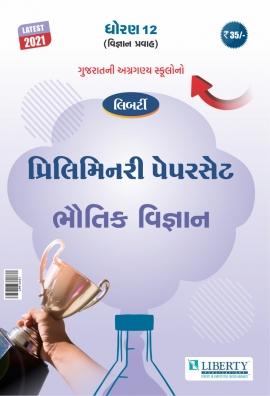Liberty Std - 12 Science Gujarati Medium Prelim Paper Set for 2021 Exam - Bhautik Vigyan