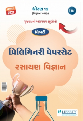 Liberty Std - 12 Science Gujarati Medium Prelim Paper Set for 2021 Exam - Rasayan Vigyan