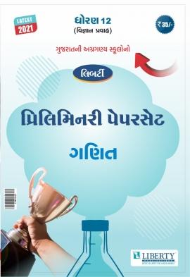 Liberty Std - 12 Science Gujarati Medium Prelim Paper Set for 2021 Exam - Ganit