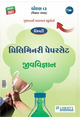 Liberty Std - 12 Science Gujarati Medium Prelim Paper Set for 2021 Exam - Jiv Vigyan
