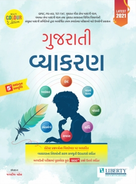Liberty Gujarati Vyakaran Latest 2021 Edition