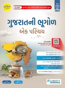 Liberty Gujarat Ni Bhugol Ek Parichay Latest 7th Edition. (Pre Order Now)