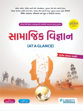 Liberty Samajik Vigyan (At A Glance) - 2nd Edition  2021. (Pre Order Now)