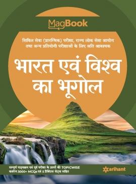 Magbook Bharat Avum Vishva ka Bhugol 2021