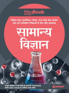 Magbook Bhartiya Samanya Vigyan 2021