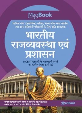 Magbook Bhartiya Rajvayvastha Avum Prashasan 2021