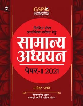 General Studies Manual (G.S Paper-1)2021 Hindi