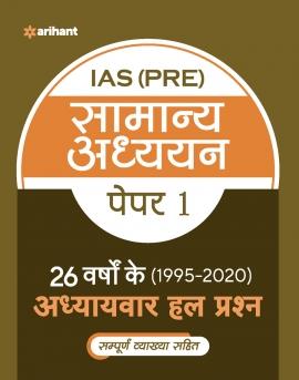 25 Varshoke adhyayvar hal prashan samanya adhyyan Paper 1 for 2021 Exam