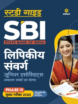 SBI Clerk Junior Associates Phase 2 Mains Exam Guide 2021 Hindi