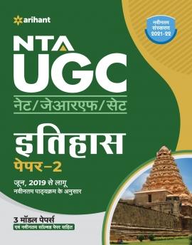 NTA UGC NET Itihaas Paper 2