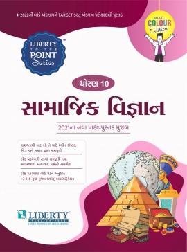 Liberty Std.10 To The Point Series - Samajik Vigyan