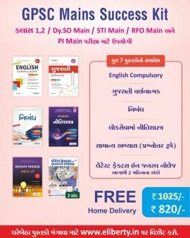 Liberty GPSC Class 1/2 Main Exam (Dy.So Main,S.T.I Main,R.F.O Main And PI Main Exam) Study Kit.