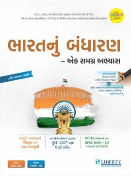 Liberty Bharat Nu Bandharan 3rd Edition 2021.