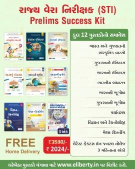 Liberty GPSC ( STI ) Rajyavera Nirikshak Prelims Exam Success Kit.