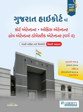 Liberty Gujarat High Court Office Attendant Exam Guide Latest 2021 Edition.