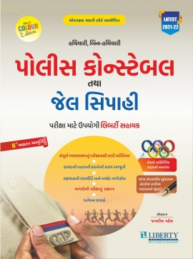 Liberty Police Constable & Jail Sipahi Exam Guide Latest 2021 Edition.