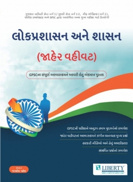 Liberty Lok Prashashan ane Shashan (Jaher Vahivat) 2021 Edition For GPSC Mains and Other Exams