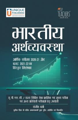 The Indian Economy BY Sanjeev Verma (Hindi)