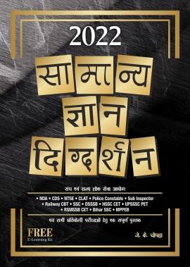 General Knowledge Manual 2022 (Hindi)
