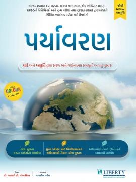 Liberty Paryavaran 4th Edition 2021.