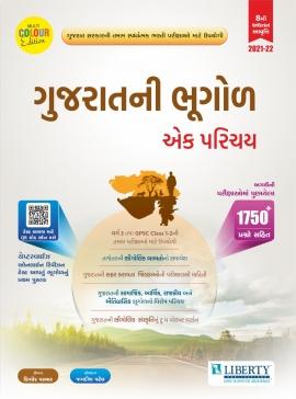 Liberty Gujarat Ni Bhugol Ek Parichay Latest 8th Edition.