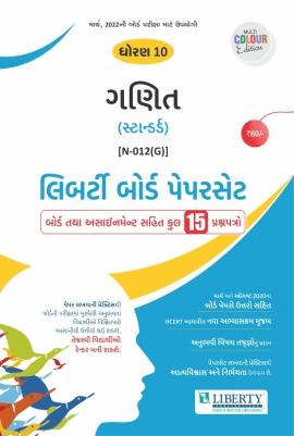 Liberty Std - 10 Ganit (Standard Level) Assignment Paper Set for 2022 Board Exam. (Gujarati Medium)
