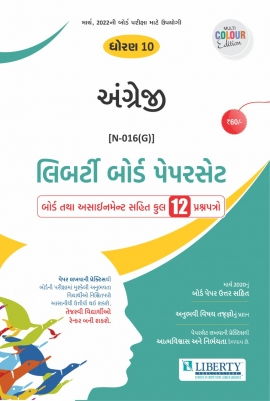 Liberty Std - 10 Angreji Assignment Paper Set for 2022 Board Exam. (Gujarati Medium)