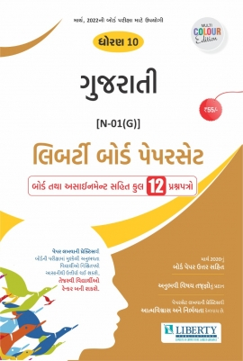 Liberty Std - 10 Gujarati Assignment Paper Set for 2022 Board Exam. (Gujarati Medium)