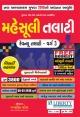 Mahesuli Talati ( Revenue Talati Varg-3) Exam Guide