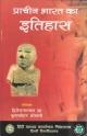 Prachin Bharat Ka Itihas By Jha & Shrimali (Hindi)