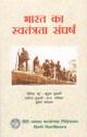 Bharat ka Swatantrata Sangharsh - Bipin Chandra