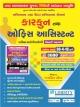 Sachivalaya Bin-Sachivalaya Karkun Ane Office Assistant Examination Guide